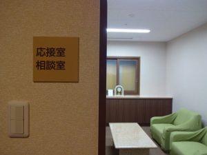 応接室 相談室